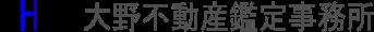 大野不動産鑑定事務所|神奈川県横浜市の鑑定事務所